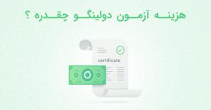blog teh3 2 min min 770x400 300x156 - چگونه می توانم هزینه آزمون انگلیسی Duolingo را پرداخت کنم؟